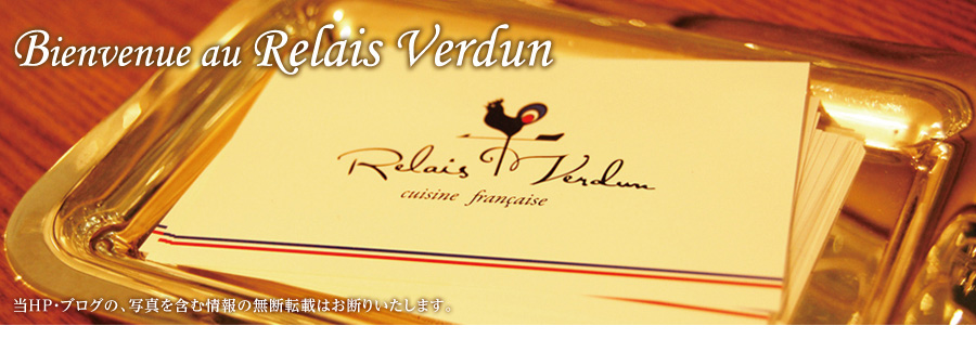 Relais Verdun ルレ・ヴェルダン